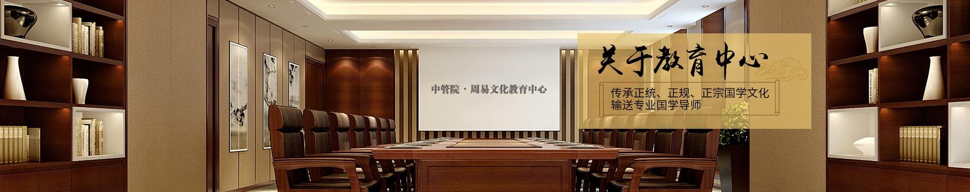 中管院·周易文化教育中心招商招聘