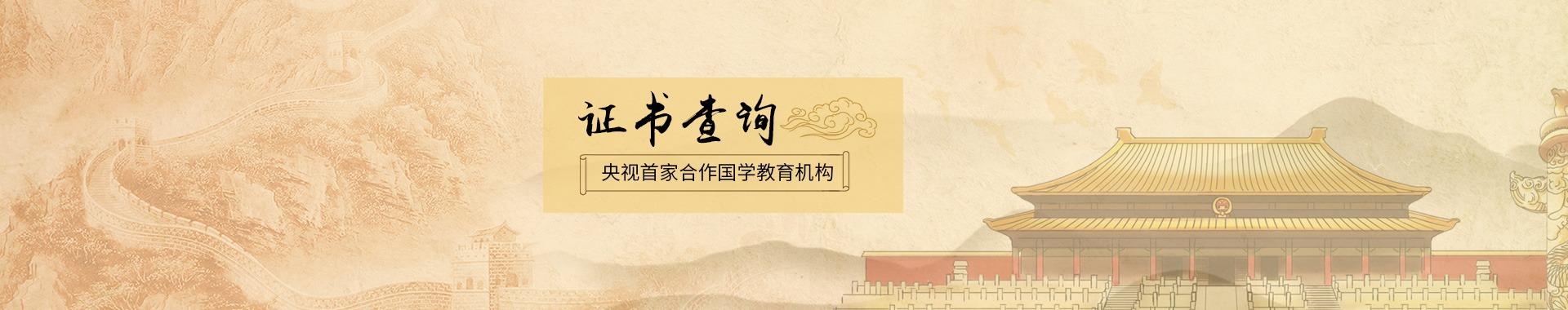 中管院·周易文化教育中心证书查询