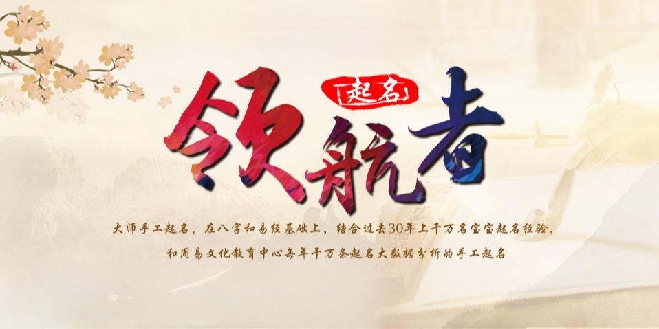 周易文化教育中心起名