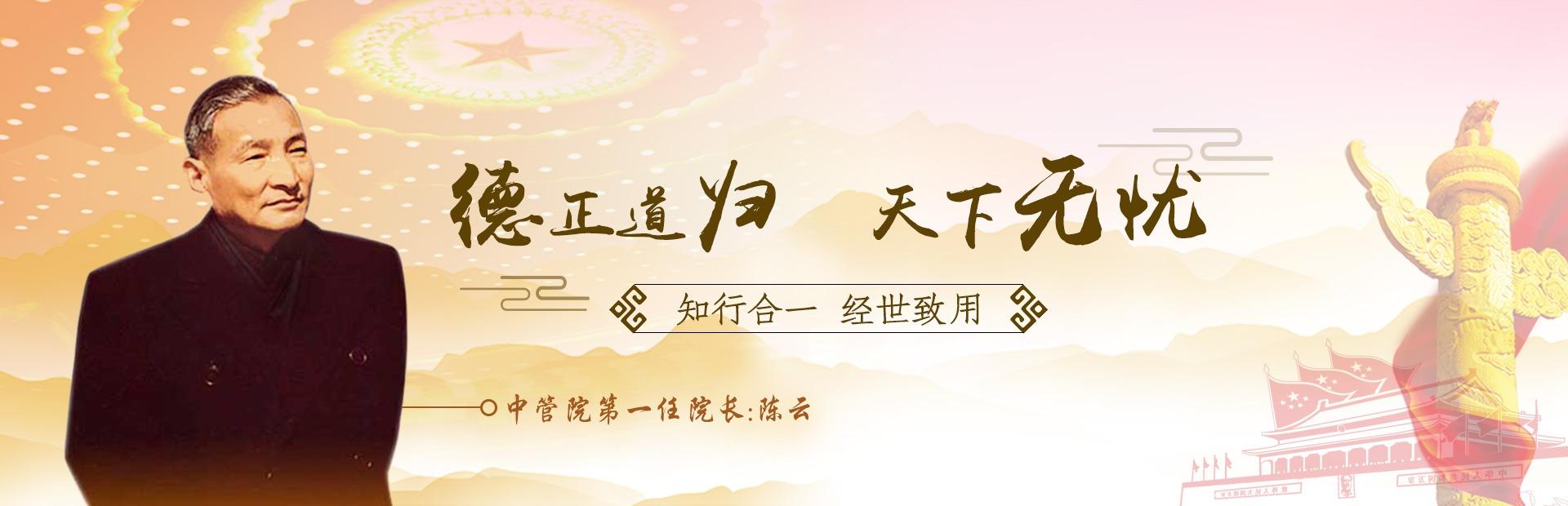 中管院·周易文化教育中心机构