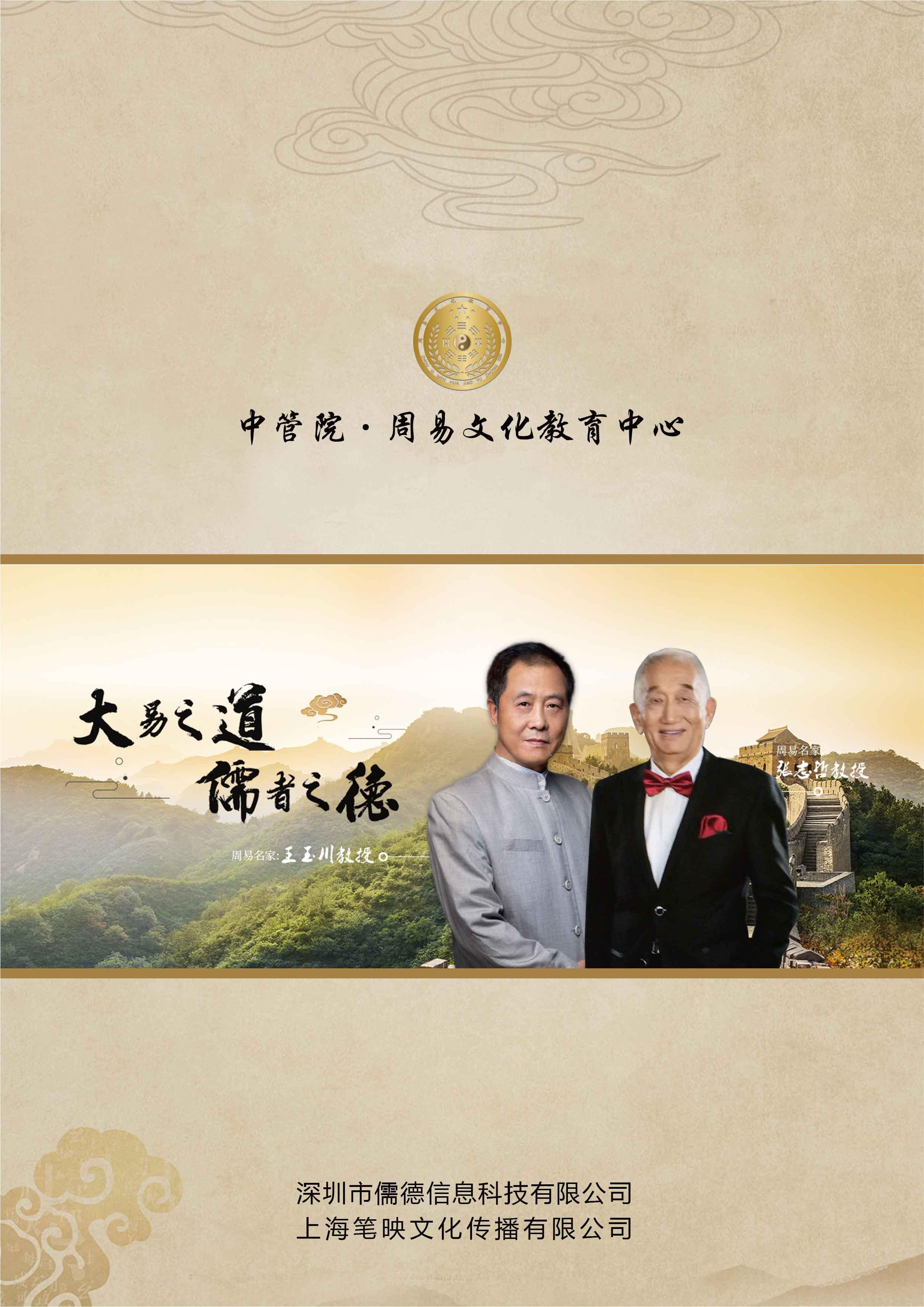 中管院·周易文化教育中心