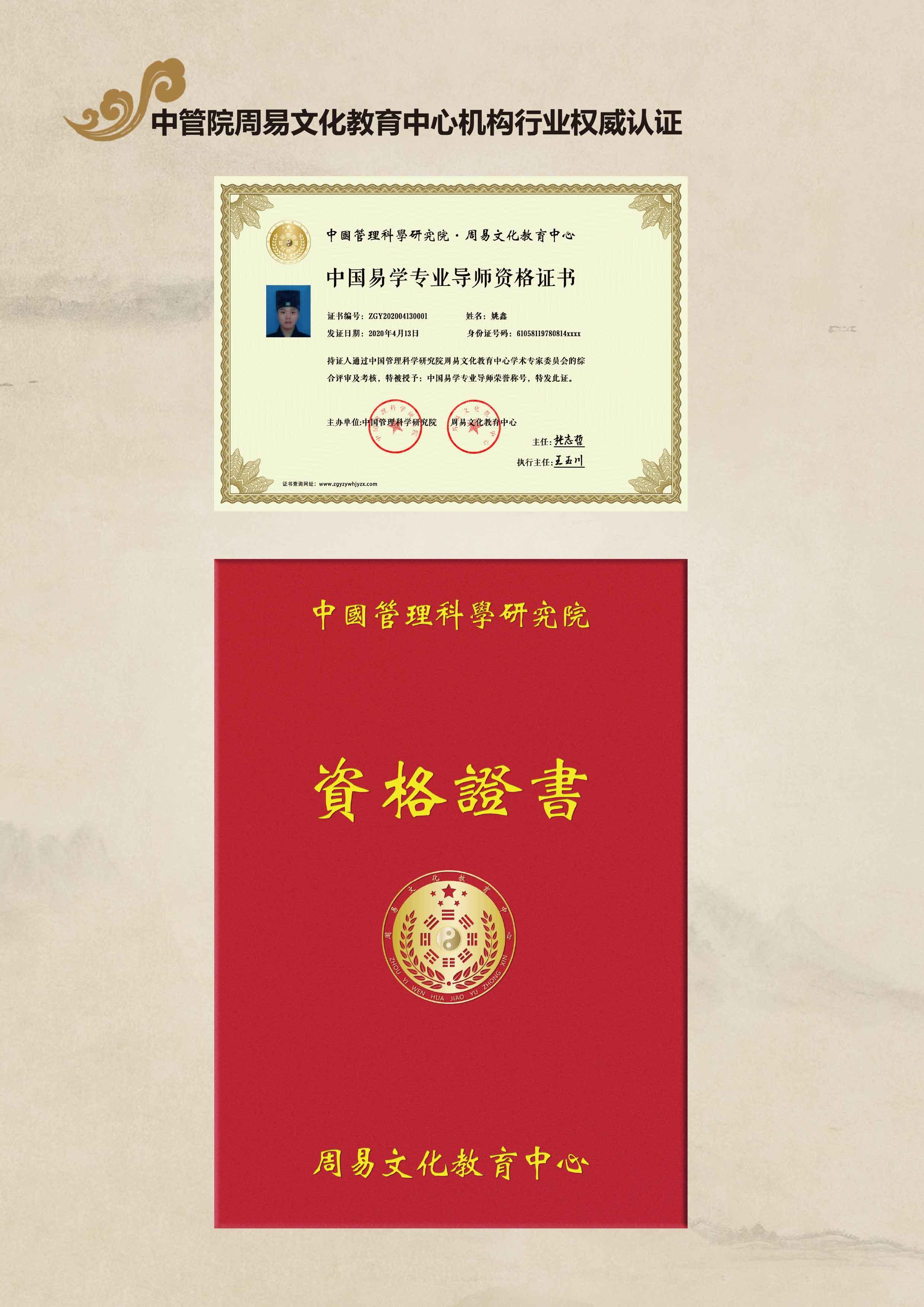 中管院·周易文化教育中心机构行业权威认证
