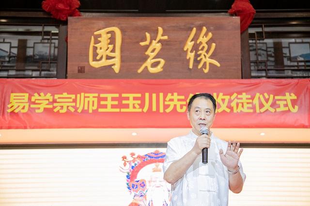 王公玉川发表热情洋溢的讲话