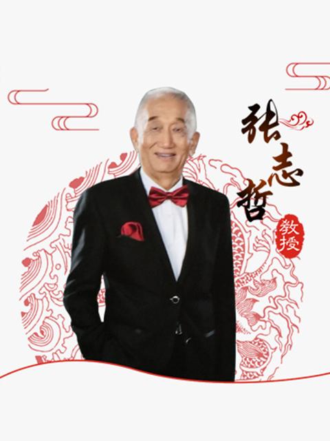 张志哲教授