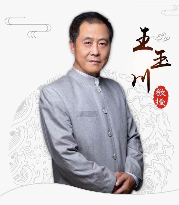 王玉川教授