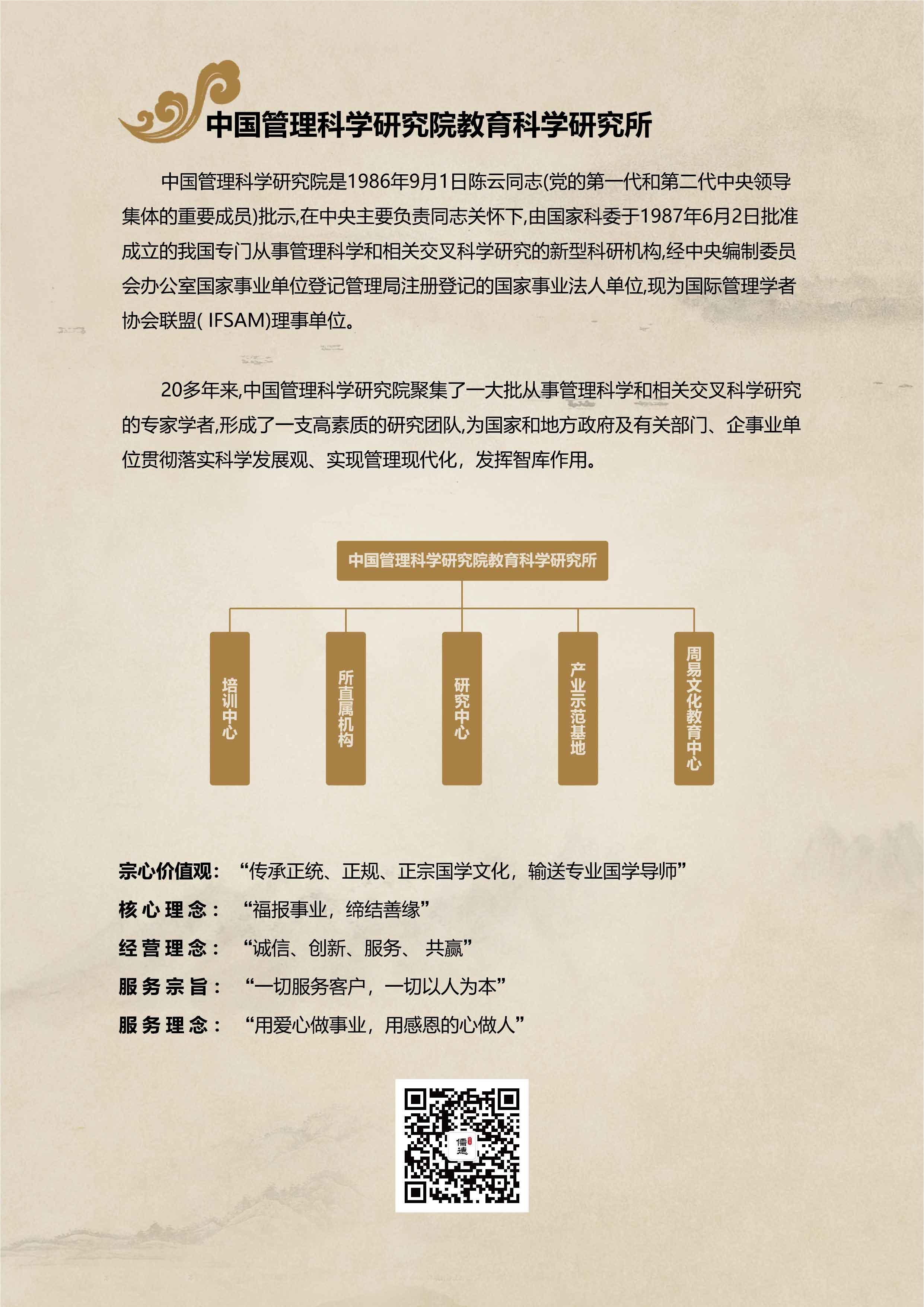 中国管理科学研究院教育科学研究所